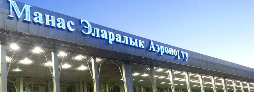 Встреча и проводы в аэропорт
